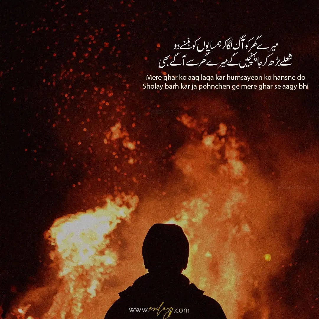 Sad Poetry in Urdu 2 Lines About Life, Love, Friendship and Many More