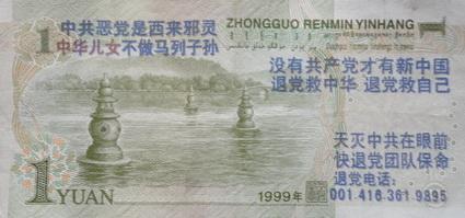 """(上图)被民众称为""""真相币""""的印有""""中华儿女不做马列子孙""""的一元纸币"""