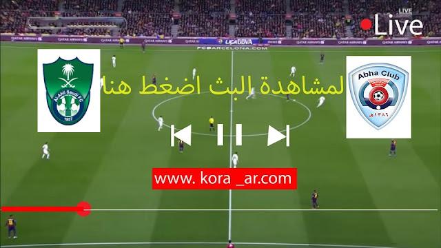 موعد  مباراة الاهلي وأبها بث مباشر بتاريخ 04-09-2020 الدوري السعودي