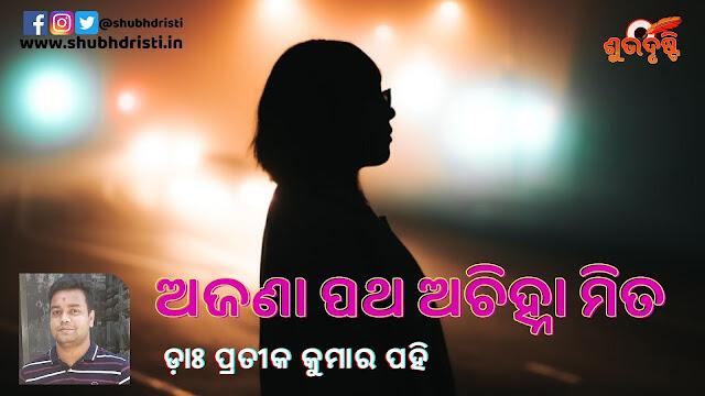 shubhdristi, ajana patha achinha mita, Prateek Kumar Pahi