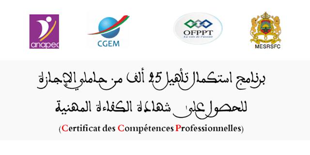 معلومات هامة حول برنامج استكمال تأهيل 25 ألف من حاملي الإجازة للحصول على شهادة الكفاءة المهنية