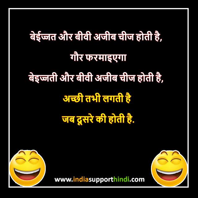 Funny Shayari | फनी शायरी दोस्त के लिए