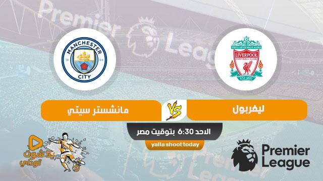 مشاهدة مباراة ليفربول ومانشستر سيتي بث مباشر اليوم 10-11 ...