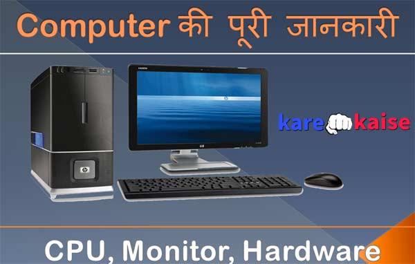 computer-ki-jankari-hindi-me