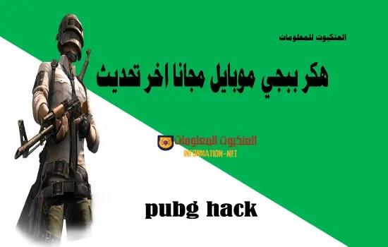 تهكير pubg,هكر ببجي pubg VIP,تهكير pubg,تنزيل hack _ pubg 2021,تهكير ببجي 2021,هاكر pubg كشف الأماكن,تحميل Hack _ PUBG Mobile 2021,تهكير pubg,تهكير pubg آخر تحديث,Hacker _ PUBG كشف مواقع الأعداء,تهكير ببجي موبايل 2021,قم بتنزيل PUBG Mobile Hacker,تحميل Hack _ PUBG Mobile لنظام Android 2021,تنزيل PUBG Hack apk,تحميل هاك ببجي 2021,تحميل مجانا مكان الكشف عن القرصان ببجي,تنزيل hack _ pubg 2021,تنزيل PUBG Mobile Hacker لنظام Android 2020,تهكير pubg ,قم بتنزيل PUBG mobile hack,تنزيل hack pubg vip,ببجي ,شدات,هاك ,جديد ,24 ,حصري ,بدون باند,تهكير ,جلربيك,للايفون,اندرويد
