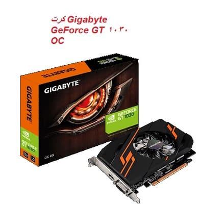 كرت Gigabyte GeForce GT 1030 OC