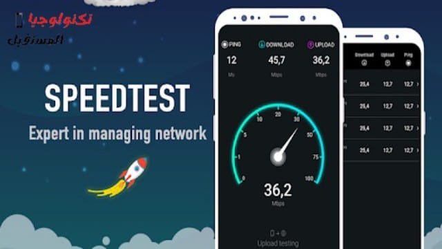 4. تطبيق Speedtest: