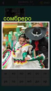 мужчина в сомбреро танцует с женщиной держа её за руки 22 уровень 667 слов