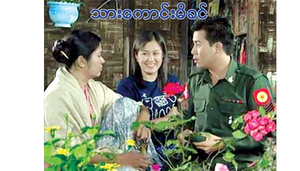 Movie name - Thar Kaung Mi Khin