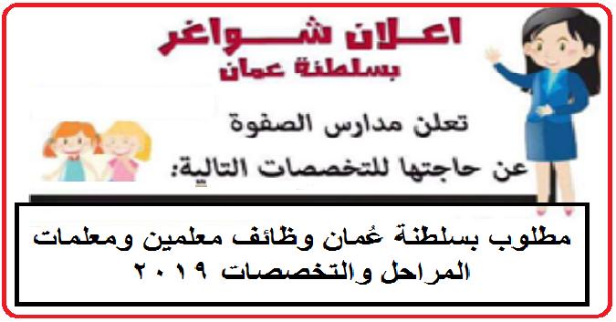 """وظائف معلمين ومعلمات """" لجميع التخصصات ووظائف ادارية """" بمدارس الصفوة بسلطنة عمان للعام 2019 / 2020 - التقديم الكترونى الان"""