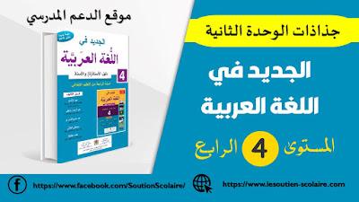 جذاذات الأسبوع الأول من الوحدة الثانية لمرجع الجديد في اللغة العربية المستوى الرابع