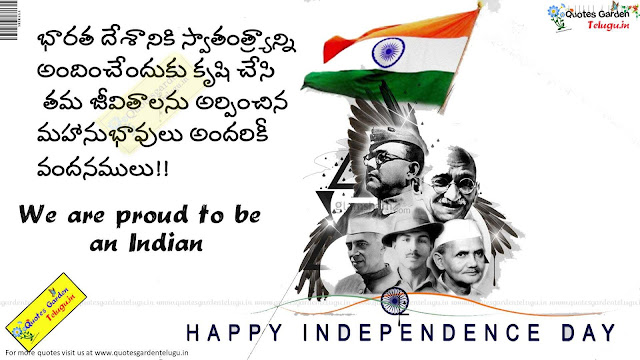Best messages for  Indian Independence day quotes information wishes in telugu 811
