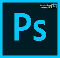 تحميل برنامج فوتوشوب للكمبيوتر