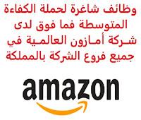 تعــلن شــركة أمــازون العالمــية (Amazon), عن توفر وظائف شاغرة لحملة الكفاءة المتوسطة فما فوق, للعمل لديها في جميع فروع الشركة بالمملكة. وذلك للوظائف التالية: 1- مســاعد مســتودع (عــمل موســمي) (Seasonal Warehouse Associate). المؤهل العلمي: الكفاءة المتوسطة فما فوق. الخبرة: غير مشترطة. 2- مســاعد المــوارد البشــرية (Human Resources Assistant): المؤهل العلمي: بكالوريوس موارد بشرية أو ما يعادله. 3- مــدير برنامــج المحــتوى العربــي (Content Program Manager – Arabic): المؤهل العلمي: بكالوريوس. 4- مــدير منطــقة العــمليات (Operations Area Manager): المؤهل العلمي: مؤهل جامعي في الهندسة، العمليات أو في مجال لوجيستي ذي صلة. 5- أخصــائي الخــدمات اللوجــيستية (Logistics Specialist): المؤهل العلمي: بكالوريوس. الخبرة: أن يكون لديه خبرة مناسبة في نفس المجال. 6- أخصــائي العــمليات (Operations Specialist): المؤهل العلمي: بكالوريوس. الخبرة: أن يكون لديه خبرة مناسبة في نفس المجال. للتـقـدم لأيٍّ من الـوظـائـف أعـلاه اضـغـط عـلـى الـرابـط هنـا.  اشترك الآن في قناتنا على تليجرام     أنشئ سيرتك الذاتية     شاهد أيضاً: وظائف شاغرة للعمل عن بعد في السعودية     شاهد أيضاً وظائف الرياض   وظائف جدة    وظائف الدمام      وظائف شركات    وظائف إدارية                           لمشاهدة المزيد من الوظائف قم بالعودة إلى الصفحة الرئيسية قم أيضاً بالاطّلاع على المزيد من الوظائف مهندسين وتقنيين   محاسبة وإدارة أعمال وتسويق   التعليم والبرامج التعليمية   كافة التخصصات الطبية   محامون وقضاة ومستشارون قانونيون   مبرمجو كمبيوتر وجرافيك ورسامون   موظفين وإداريين   فنيي حرف وعمال     شاهد يومياً عبر موقعنا وظائف السعودية 2021 وظائف للسعوديين وظائف السعودية لغير السعوديين وظائف السعودية 2020 وظائف السعودية للنساء وظائف اليوم عمل على الانترنت براتب شهري وظائف عبر الانترنت وظيفة عن طريق النت مضمونة وظائف اون لاين للطلاب ابحث عن عمل من المنزل وظائف عن بعد للطلاب وظيفة تسويق الكتروني من المنزل وظائف للطلاب عن بعد وظائف على الإنترنت للطلاب وظائف من البيت وظائف السعودية للمقيمين وظائف في السعودية للاجانب موقع وظائف السعودية وظائف حكومية مطلوب مترجم وظائف مترجمين اي وظيفة أي وظيفة وظائف مطاعم وظائف شيف وظائ