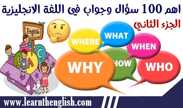 اهم 100 سؤال وجواب في اللغة الانجليزية الجزء الثاني