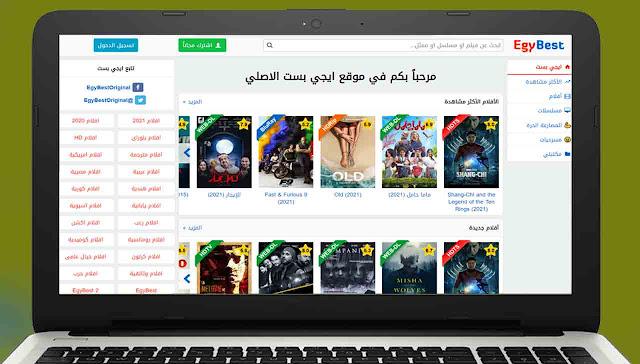 موقع ايجي بست Egybest لمشاهدة الأفلام مترجمة للعربية