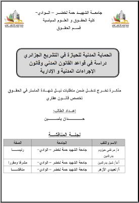 مذكرة ماستر: الحماية المدنية للحيازة في التشريع الجزائري دراسة في قواعد القانون المدني وقانون الإجراءات المدنية والإدارية PDF
