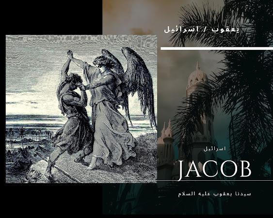 حياة سيدنا يعقوب عليه السلام و أبناؤه الأسباط - jacob