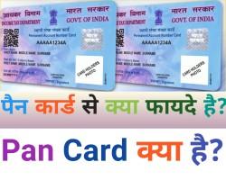 पैन कार्ड क्या है? Pan Card in Hindi | What | Full Form ! जाने - rpsinghtechnology