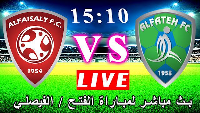 مشاهدة مباراة الفتح والفيصلي بث مباشر بتاريخ 15-02-2020 الدوري السعودي
