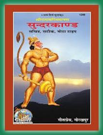 Sunderkand in Hindi pdf