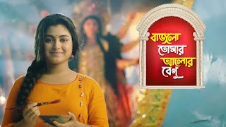 Star Jalsha Tv Serial 6 November 2018 Full Episodes All  Download 8