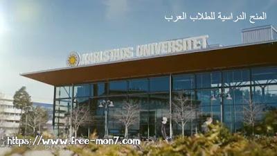 أحصل على منحة جامعة Karlstad في السويد