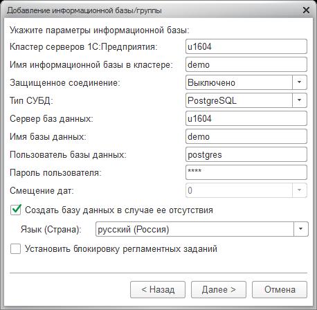 Установка 1с предприятие linux postgre sql написать тз для программиста 1с