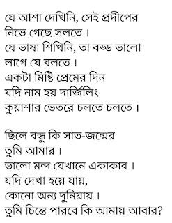 Chhiley Bondhu Lyrics Finally Bhalobasha
