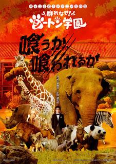 Manga: Murenase! Seton Gakuen de Bungo Yamashita tendrá adaptación para televisión