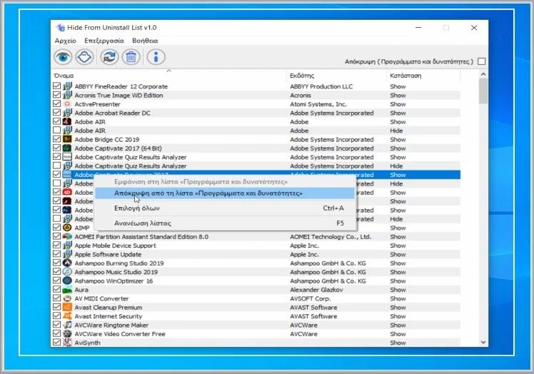 Hide From Uninstall List :  Κρύψτε τα προγράμματα που έχετε εγκαταστήσει