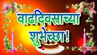 Clever Birthday Wishes In Marathi For Your Best Friend