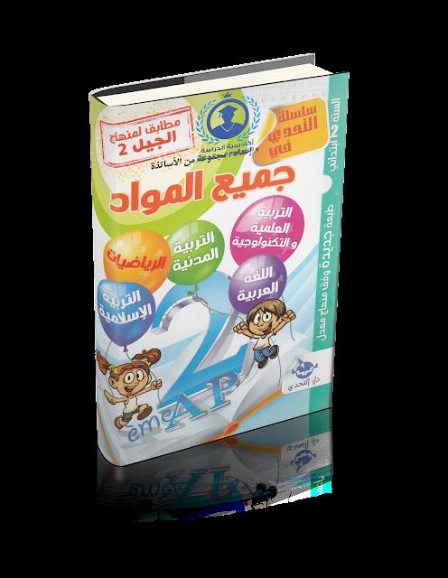 كتاب سلسلة التحدي مواضيع واختبارات السنة الثانية ابتدائي الجيل الثاني
