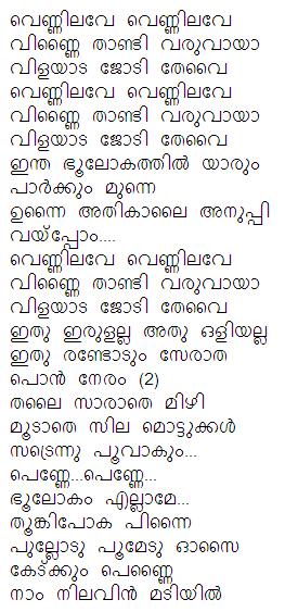 Vennilave vennilave lyrics in malayalam