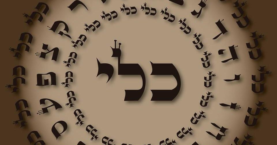 Kabbalah y Torah : SHEM 18 - FERTILIDAD - KAF LAMED YUD