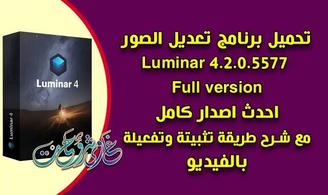 برنامج تعديل وتحرير الصور Luminar 4.2.0.5577 Full version كامل بالتفعيل.