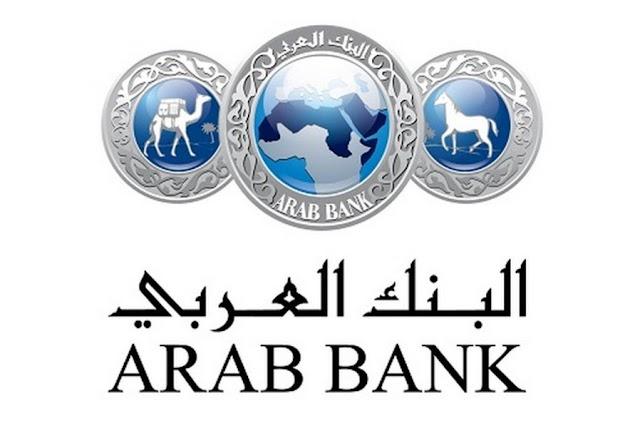 وظائف البنك العربي Arab Bank Egypt لحديثي التخرج و الخبرات