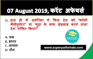 Daily Current Affairs Quiz 07 August 2019 in Hindi