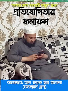 'আমার দেখা সাববাড়ী হুজুর' শীর্ষক রচনা প্রতিযোগিতার ফল প্রকাশ