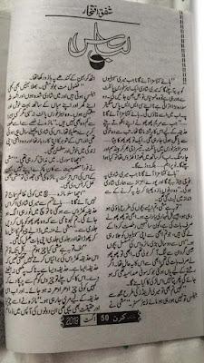 Libaas Novel Complete By Shafaq Iftikhar Pdf Free Download