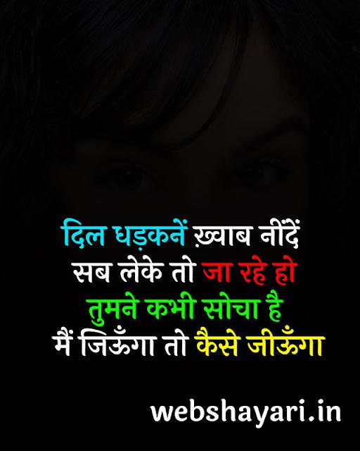 judai status hindi