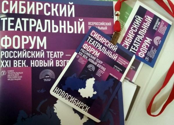 «Маринс Парк Отель Новосибирск» принимает сибирский театральный форум