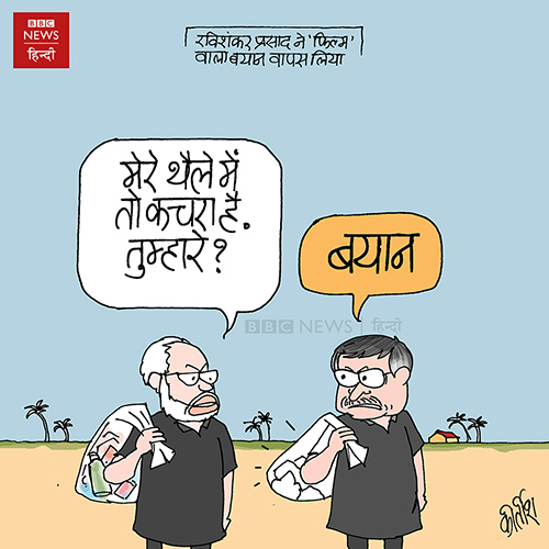 indian political cartoon, cartoons on politics, cartoonist kirtish bhatt, economic slowdown, bjp cartoon, narendra modi cartoon, swachchh bharat abhiyan