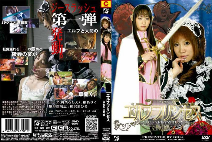 TGS-01 Erufu Princess Virgin of catching