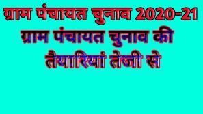 gram panchayat chunav 2020 | ग्राम पंचायत चुनाव 2020