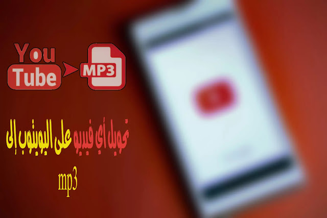 أفضل 5 مواقع تحويل يوتيوب إلى mp3 موجودة على الانترنت