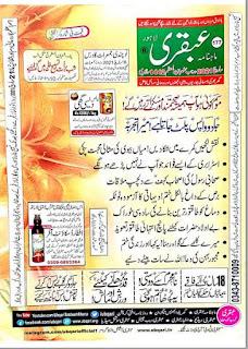 Ubqari Magazine March 2021 Pdf Download