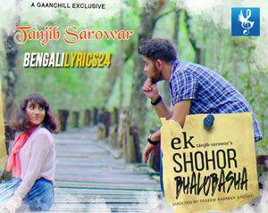 Ek Shohor Bhalobasha Song - Tanjib Sarowar