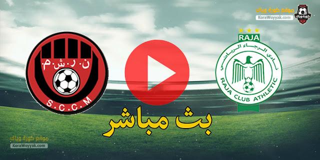 نتيجة مباراة شباب المحمدية والرجاء الرياضي اليوم 27 مايو 2021 في الدوري المغربي