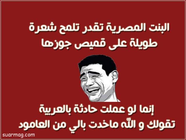 بوستات مضحكة عن البنات 3 | Funny posts about girls 3